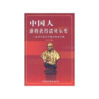 中国人,谁将获得诺贝尔奖