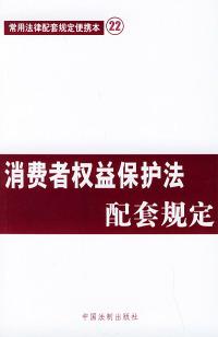 消费者权益保护法配套规定——常用法律配套规定便携本22