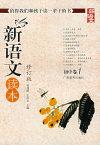 新语文读本(修订版):初中卷1