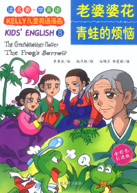 老婆婆花青蛙的烦恼(全彩色引进版)/KELLY儿童英语漫画