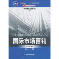 国际市场营销(第三版)