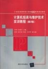 计算机组装与维护技术实训教程-(第2版)