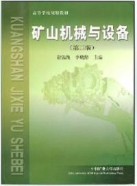 矿山机械与设备(第三版)