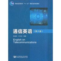 通信英语(第6版)
