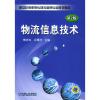 物流信息技术(第2版)
