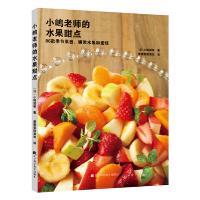 小囗老师的水果甜点-86款季节果酱.糖浆水果和蛋糕