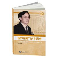 外交风云亲历记丛书-国外见闻与人生思考