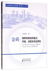金砖国家税制结构变迁:历程、成因及效应研究