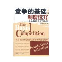 竞争的基础:制度选择(企业制度分析与构造)