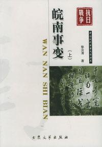 皖南事变(上、下)——中国现代军事文学丛书