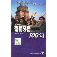 葡萄牙语100句——青春与世博同行外语100句丛书