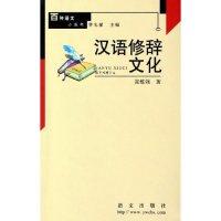 汉语修辞文化/百种语文小丛书(百种语文小丛书)