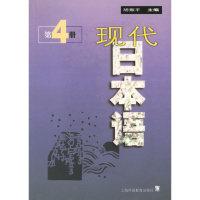 现代日本语(第4册)