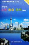 沪宁杭-上海 南京 杭州地区