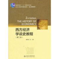 西方经济学说史教程-(第二版)