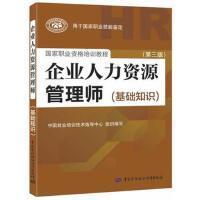 企业人力资源管理师(基础知识)(第三版)