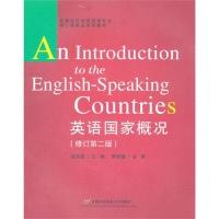 英语国家概况(修订第二版)