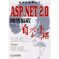 ASP.NET2.0网络编程自学手册(含光盘)(软件工程师入门)(本书附带一张光盘)