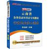 中公2017云南省公务员考试专用教材 行政职业能力测试