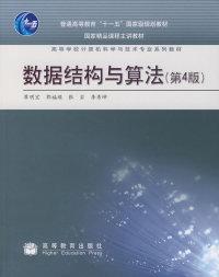 數據結構與算法(第4版)