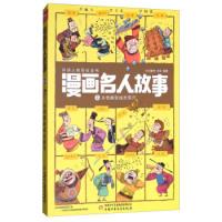 漫画名人故事2 从恺撒到成吉思汗