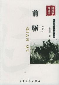 前驱(上下册)——中国现代军事文学丛书.国内革命战争