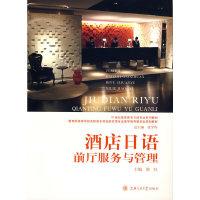 酒店日语前厅服务与管理