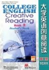 大学英语创意阅读(第二册)(学生用书)
