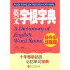 英文字根字典(新升级超强版)