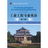 工业工程专业英语(第3版)