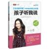 逃生大本营:孩子听我说 爸爸妈妈必须教给孩子的面对12种危险的自救方法,北京电视台生活频道《生活面对面》栏目组编写的生动自救书。