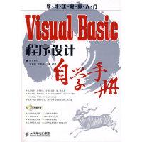 Visual Basic程序设计自学手册
