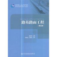 路基路面工程(第五版)