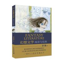 幻想文学 阅读与经典