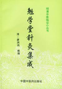 勉学堂针灸集成(明清中医临证小丛书)