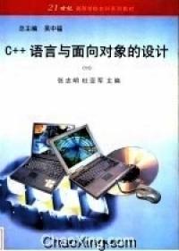 C++语言与面向对象的设计