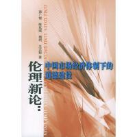 伦理新论(中国市场经济体制下的道德建设)