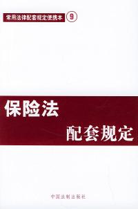 保险法配套规定——常用法律配套规定便携本9