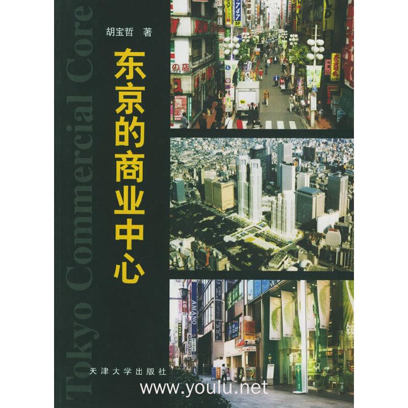 东京的商业中心