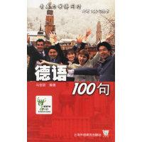 德语100句——青春与世博同行外语100句丛书