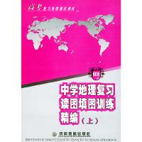 中学地理复习读图填图训练精编(上)