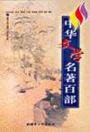 中华文学名著百部(全100卷)
