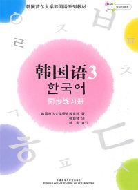 韩国语(3)(同步练习册)