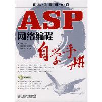 ASP网络编程自学手册