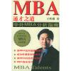 MBA 通才之道 中外MBA 分析指南