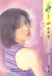 出走(花雨·211)