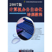 计算机办公自动化培训教程(2007版)