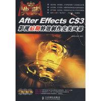 After Effects CS3影视后期特效制作完美风暴