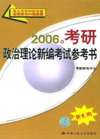 2005年考研政治理论新编考试参考书
