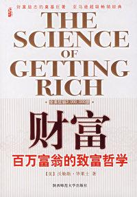 财富:百万富翁的致富哲学